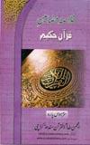 Khulasa-e-Quran Para 17