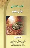 Khulasa-e-Quran Para 18