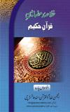 Khulasa-e-Quran Para 19