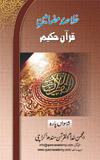 Khulasa-e-Quran Para 20