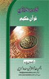 Khulasa-e-Quran Para 21