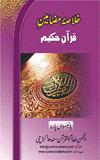 Khulasa-e-Quran Para 22