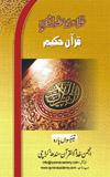 Khulasa-e-Quran Para 23