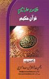 Khulasa-e-Quran Para 26