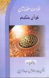 Khulasa-e-Quran Para 04