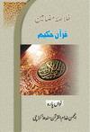 Khulasa-e-Quran Para 09