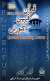 Prospectus Quranic Learning Course 2011-12