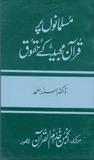 مسلمانوں پر قرآن مجید کے حقوق