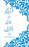 قرآن حکیم اور ہماری ذمہ داریاں