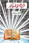 قرآن حکیم کی قوتِ تسخیر