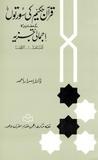 قرآن حکیم کی سورتوں کا اِجمالی تجزیہ