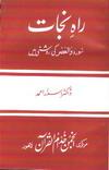 Raah-e-Najaat