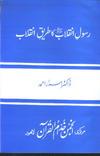 Rasool-e-Inqilab ka Tareeq-e-Inqilaab