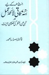 امتِ مسلمہ کے لئے سہ نکاتی لائحہ عمل