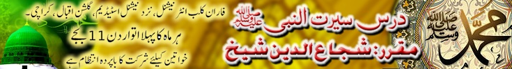 Seerat un Nabi ﷺ