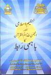 Tanzeem aur Anjuman Khuddam ul Quran