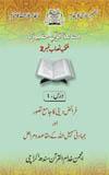 درس نمبر 1) فرائض دینی کا جامع تصور اور جہاد فی سبیل اللہ)