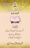 درس نمبر 4) بگڑے ہوئے مسلمان معاشرے میں اسلامی انقلاب کے لیے طریق کار اور آخری اقدام)