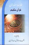 Khulasa-e-Quran Para 06