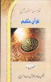 Khulasa-e-Quran Para 08