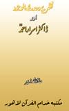 (نظریۂ وحدتُ الوجود اور ڈاکٹر اسرار احمد ؒ (حافظ محمد زبیر