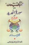 Ummul Mu Sabbihat_Surah Al Hadeed