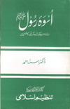 Uswa-e-Rasool Surah Ahzaab ke 3 Rukoo ki Roshni main