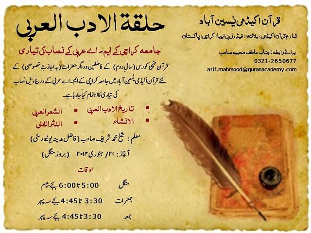 Halqa Aladab ul Quran